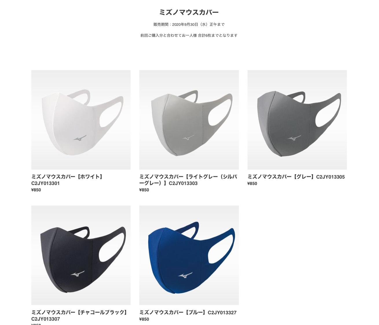 抽選 ミズノ の マスク