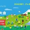JA共済オンラインリレーマラソン大会2020エントリー開始!の画像
