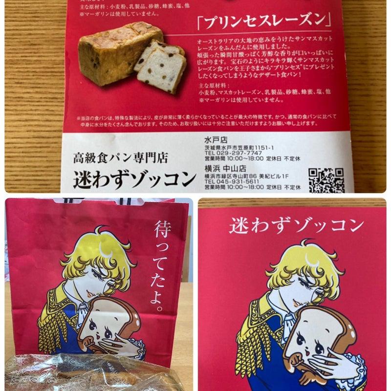 食パン 迷わ ず 水戸 ぞっこん 小田原に高級食パン専門店「迷わずゾッコン」 乳酸菌を隠し味に