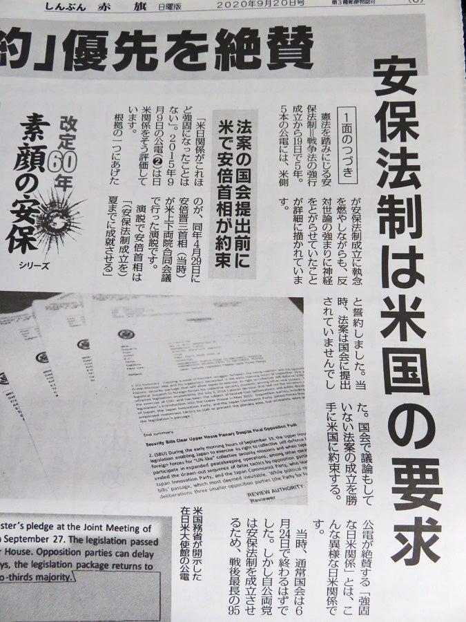 渾沌から湧きあがるものアメリカ秘密公電 『安保法制 日本はアメリカの戦争に役立つ』