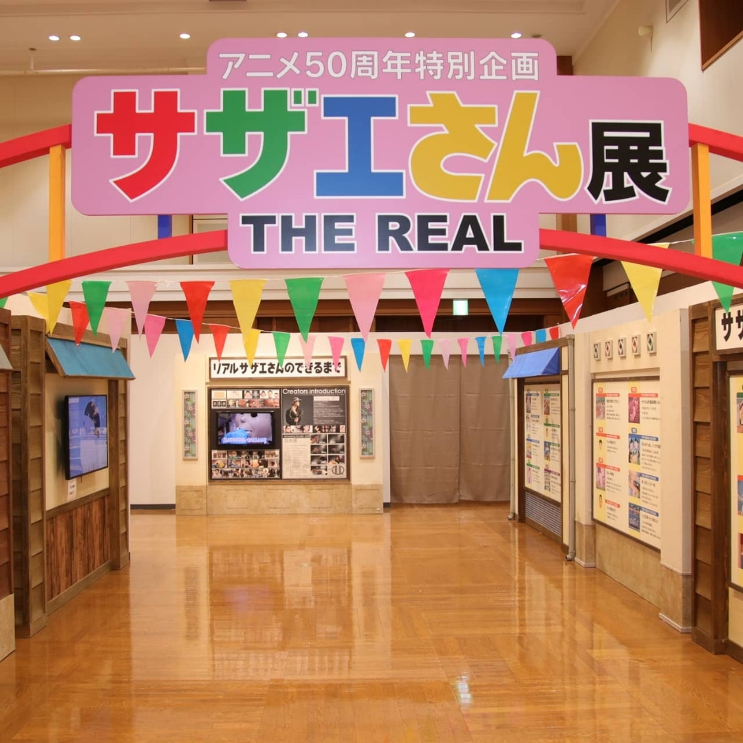 The real さん 展 サザエ