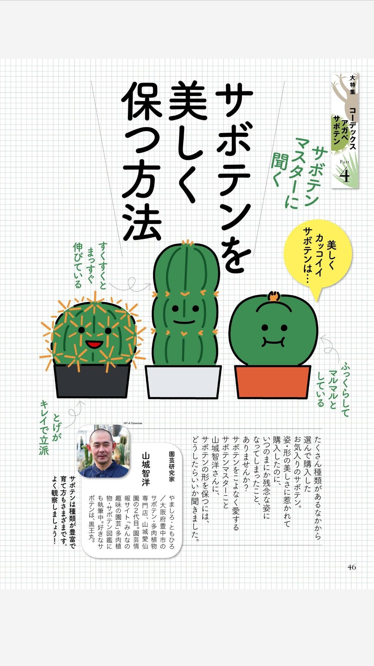 趣味の園芸という雑誌 2020年9月号