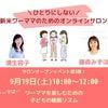 【オンライン/無料】9月18日(土)10:00~「ワーママを楽しむための子供の睡眠リズム」の画像