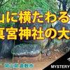 イワクラ紹介No.12【岡山に横たわる真宮神社の大蛇】の画像