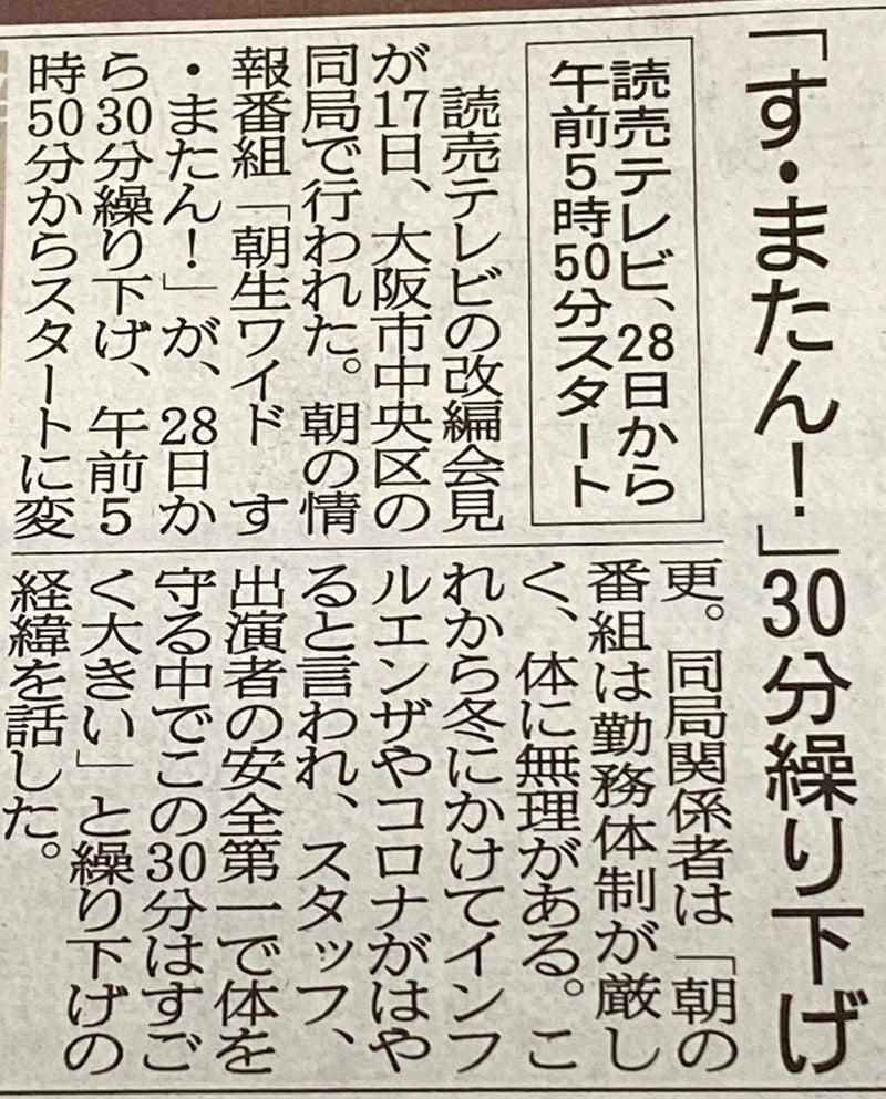 さん 休み すま たん 森 算数にチャレンジ!!