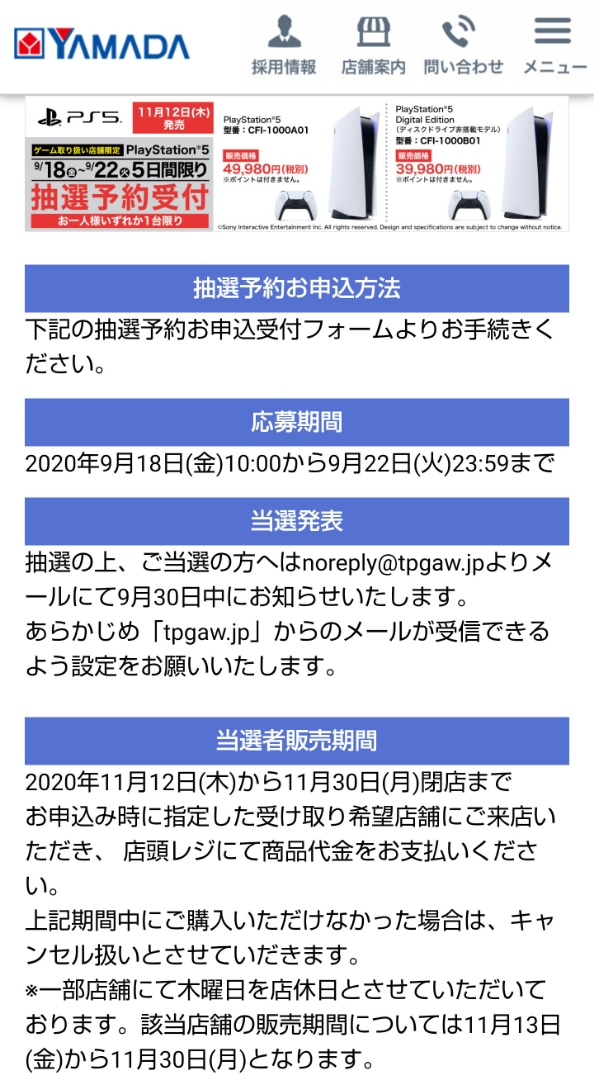 ヤマダ 電機 プレステ 5