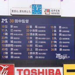 画像 秋季リーグ戦開幕& vs早稲田大学 1回戦(●1-7) の記事より 2つ目