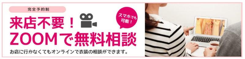 事前にZOOMでお気軽にご相談いただけます。PC 日本国内であれば、商品は宅配レンタルにてお届けします。