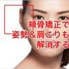✅【超人気手技】頭蓋骨矯正→頬骨を修正する事で小顔&姿勢改善への画像