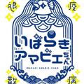 アメブロ版「筑西歳時記」~茨城県筑西市(旧 下館市・関城町・明野町・協和町)