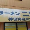 ラーメン二郎 神田神保町店 47
