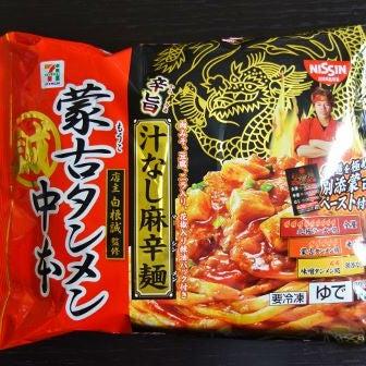 冷食の担々麺