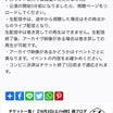 【チケット購入の手順】★携帯版写真説明付き