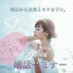 【募集中】10月3日(土)・23日(金)愛されるこころをつくる♡ 婚活セミナー(ZOOM開催)