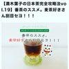 GOO GOO FOO9月では嘉兵衛本舗さんの番茶をご紹介!の画像