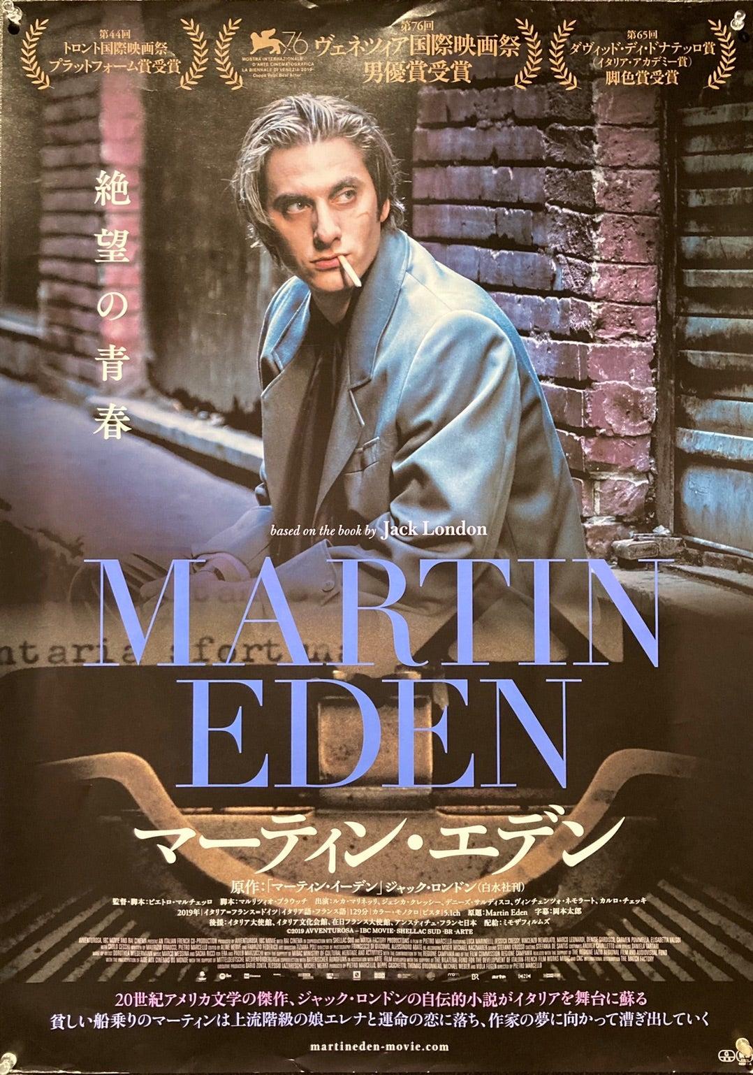 エデン マーティン
