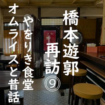 橋本遊郭 再訪⓽ ∼やをりき食堂のオムライス∼