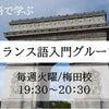 フランス語入門グループ10月6日から開講!の画像