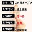 お知らせ&9/20新入荷商品…