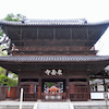 第95回「泉岳寺~白金台 散策」の画像