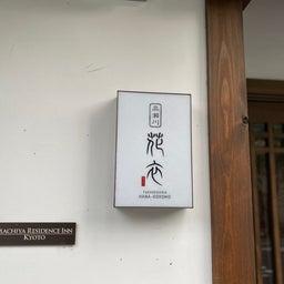 画像 京都へGO! の記事より 3つ目