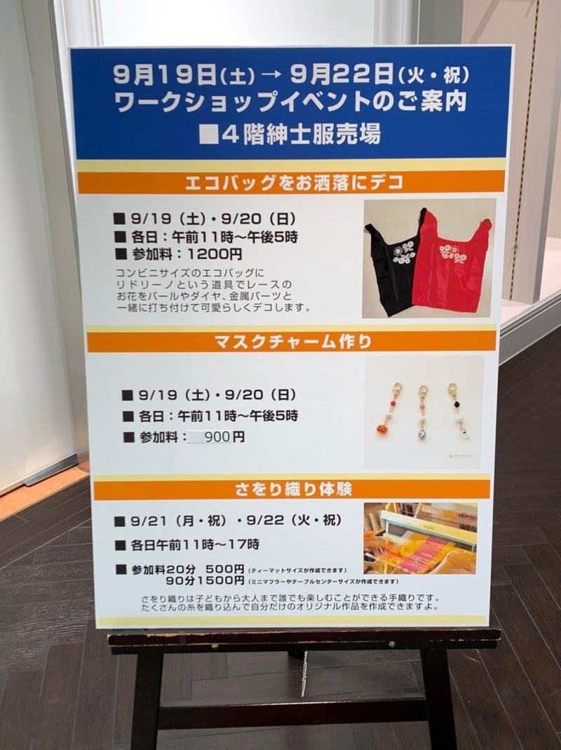 和歌山近鉄百貨店イベント
