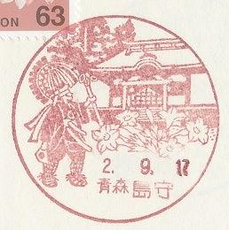 nagi's collection島守(しまもり)