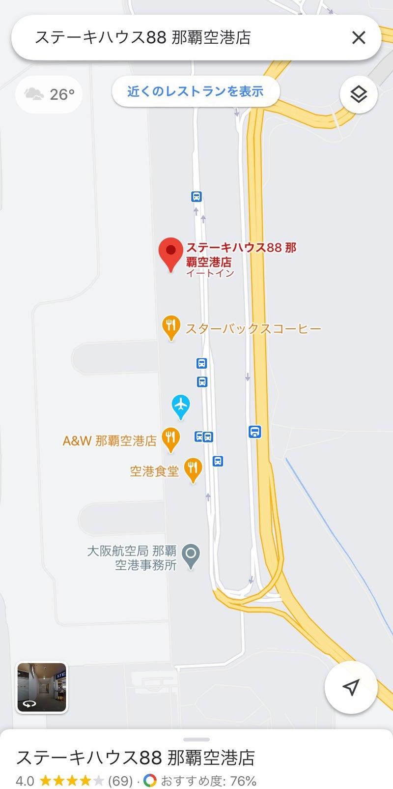 那覇 空港 ステーキ