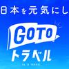 GoTo トラベルキャンペーンは10月から本格始動の画像
