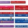 [アクセス兵庫店]2020/09/21(月)[ダイヤモンドダスト]の画像