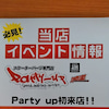 イベント告知!!9/26(土)ナップス港北店・9/27(日)ナップス伊勢原店!シグナスXの画像