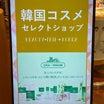 韓国コスメのPOP UPストアに行ってきました♡有楽町マルイBeautyTrip KOREA