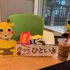 今日9/21(月祝)17時 FM茶笛77.7 チャッピーアフター5「おじいちゃん、おばあちゃん」の画像