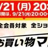 21日20時〜楽天お買い物マラソン開始!お買い得商品は早めにゲット♪の画像