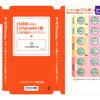 9月14日に新規多発性硬化症治療薬のメーゼントが発売されました(2/2)の画像