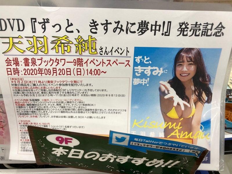 9/20 天羽希純DVD「ずっと、きすみに夢中」発売記念イベント@書泉 ...