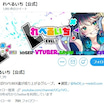 【れべるいち(Vtuber)応援】Vtuber『れべるいち』イベント紹介!