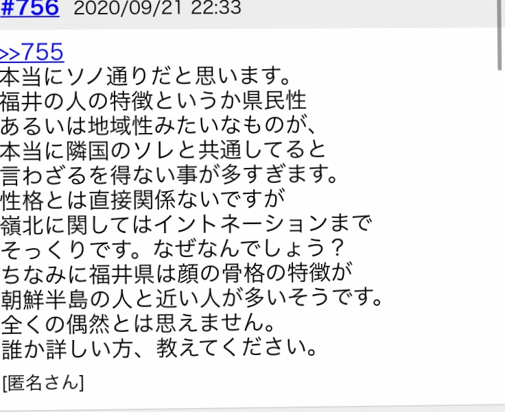 福井 爆 サイ