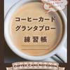 コーヒーカード の練習帳ができました!の画像