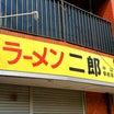 ラーメン二郎 【 冷やし汁なし 】☆ 中山駅前店 ♪