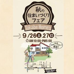2020年9月/秋の住まいづくりフェア(洲本市桑間)の画像
