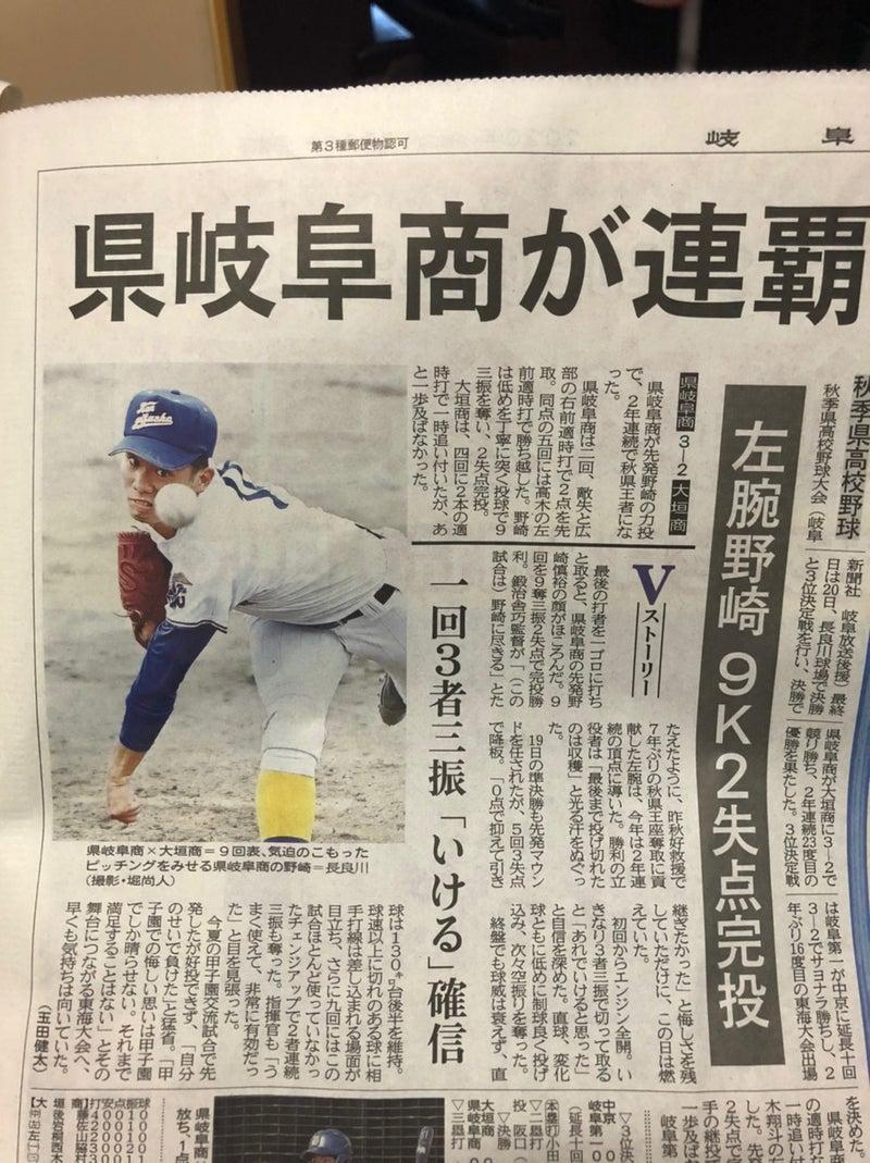 高校 岐阜 野球 県