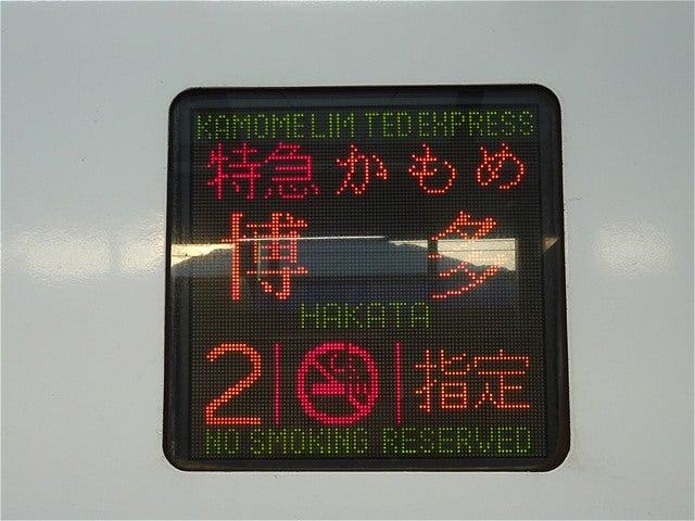時刻 博多 かもめ 表 【JR九州】特急かもめ時刻表 2020年3月16日ダイヤ改正版