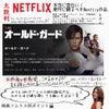 【映画ソムリエの太鼓判Netflix】世界史好き全員歓喜!不死身美女によるアクションの画像