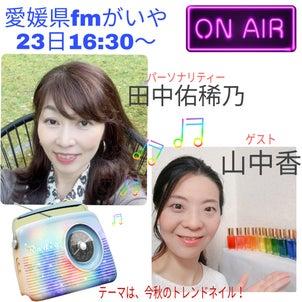 本日、憧れのラジオ出演✨✨✨再放送は、4時半からだよー!!の画像