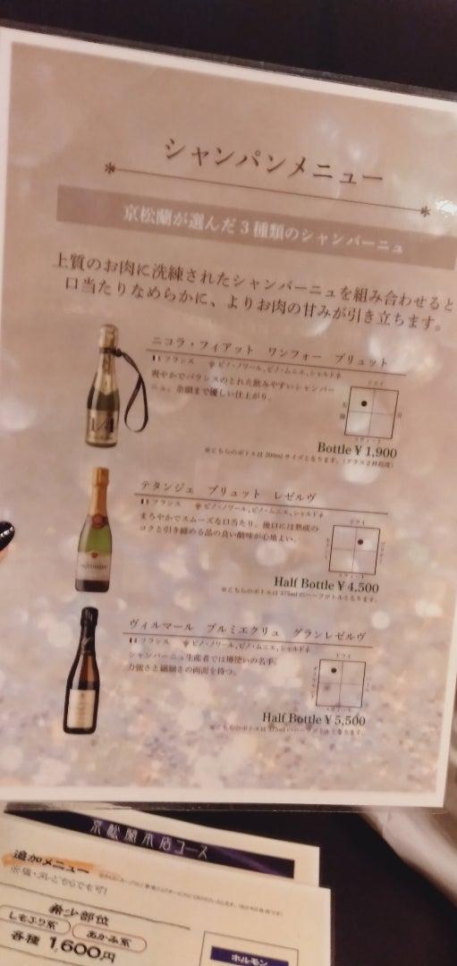 シャンパン うし 松