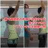 ✅【動画配信】塗るだけで肩関節可動域UP&疼痛消失!の画像