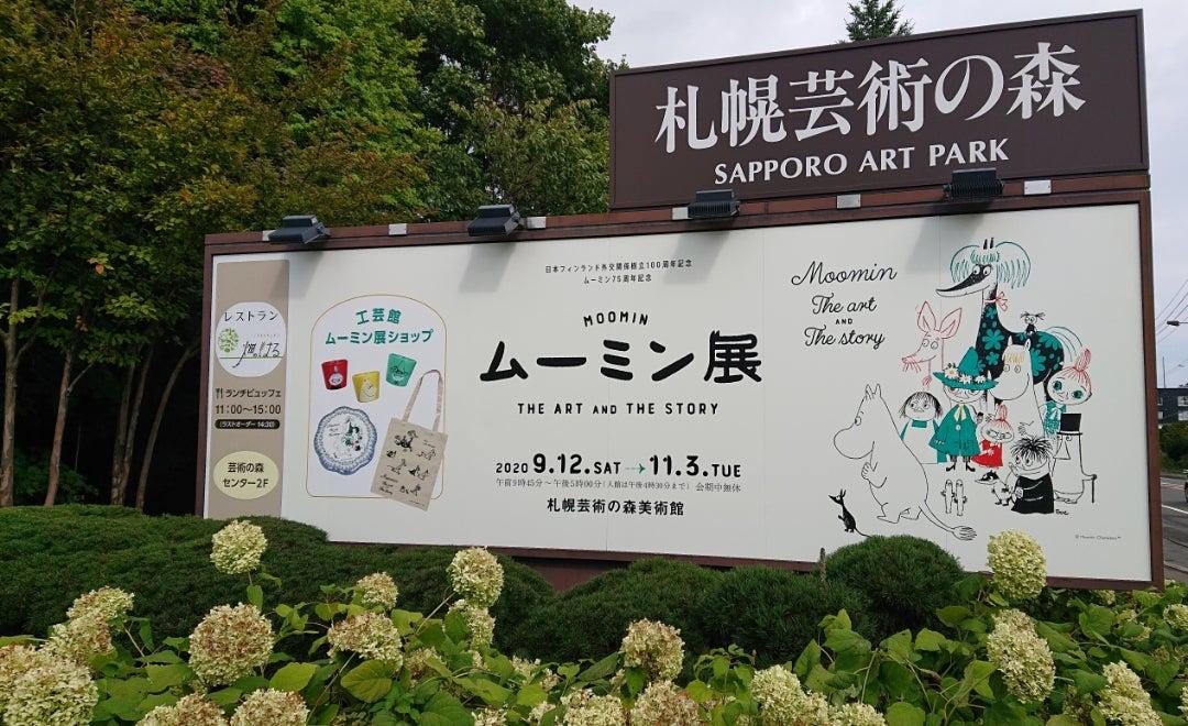 ムーミン 札幌 芸術の森