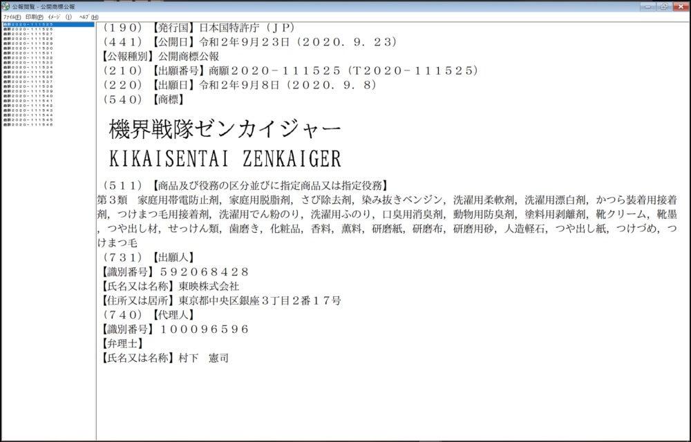 機界戦隊ゼンカイジャー!   akipapa123の今日もこんなもんですわ♪