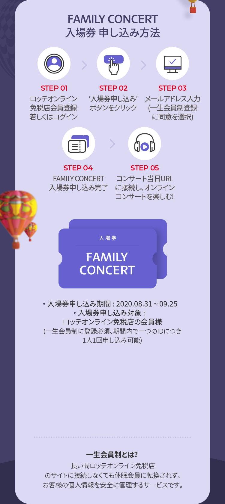 店 コンサート ファミリー ロッテ 免税 オンライン